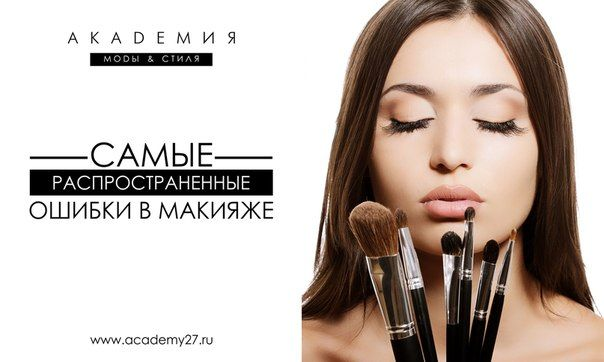 САМЫЕ РАСПРОСТРАНЕННЫЕ ОШИБКИ В МАКИЯЖЕ. Make-up может не только выразительно подчеркнуть природную красоту, но и наоборот, скрыть её. Какие же ошибки чаще всего встречаются в макияже vk.com/page-75558998_49549990? #академия_моды_и_стиля #анна_арсеньева #макияж #ошибки_в_макияже