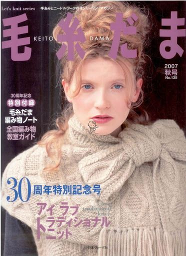 Keito Dama #135_2007 - ZIFEN - Picasa-verkkoalbumit