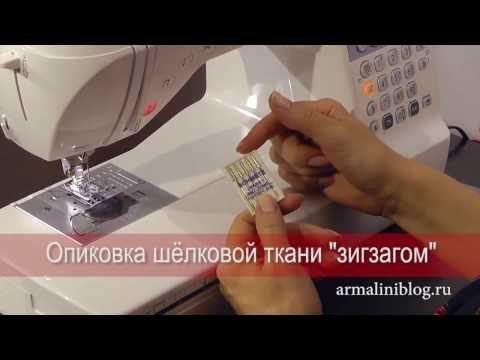 Опиковка шелковой ткани зигзагом - YouTube