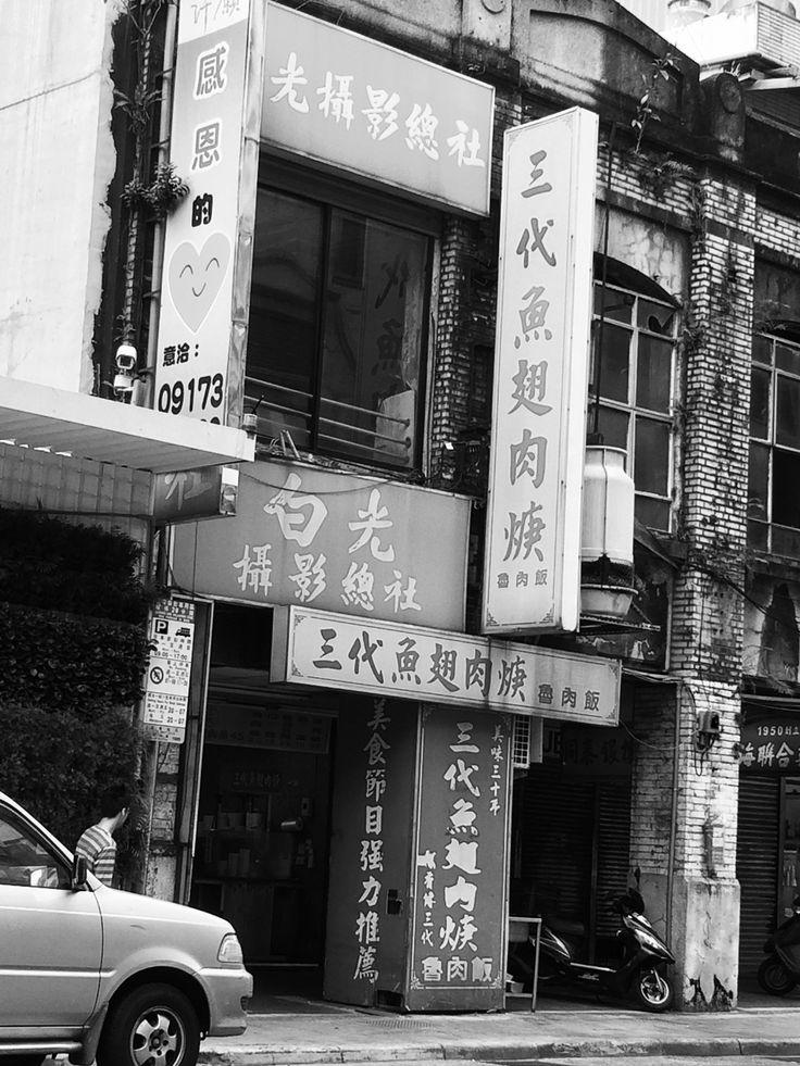 三代魚翅肉羹 Taiwanese snacks in old building
