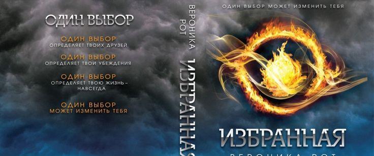 «Дивергент» Вероника Рот | Perfection Life)))