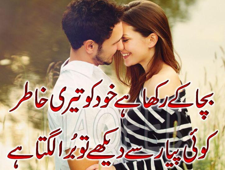 Romantic Love Poetry For Boyfriend Urdu