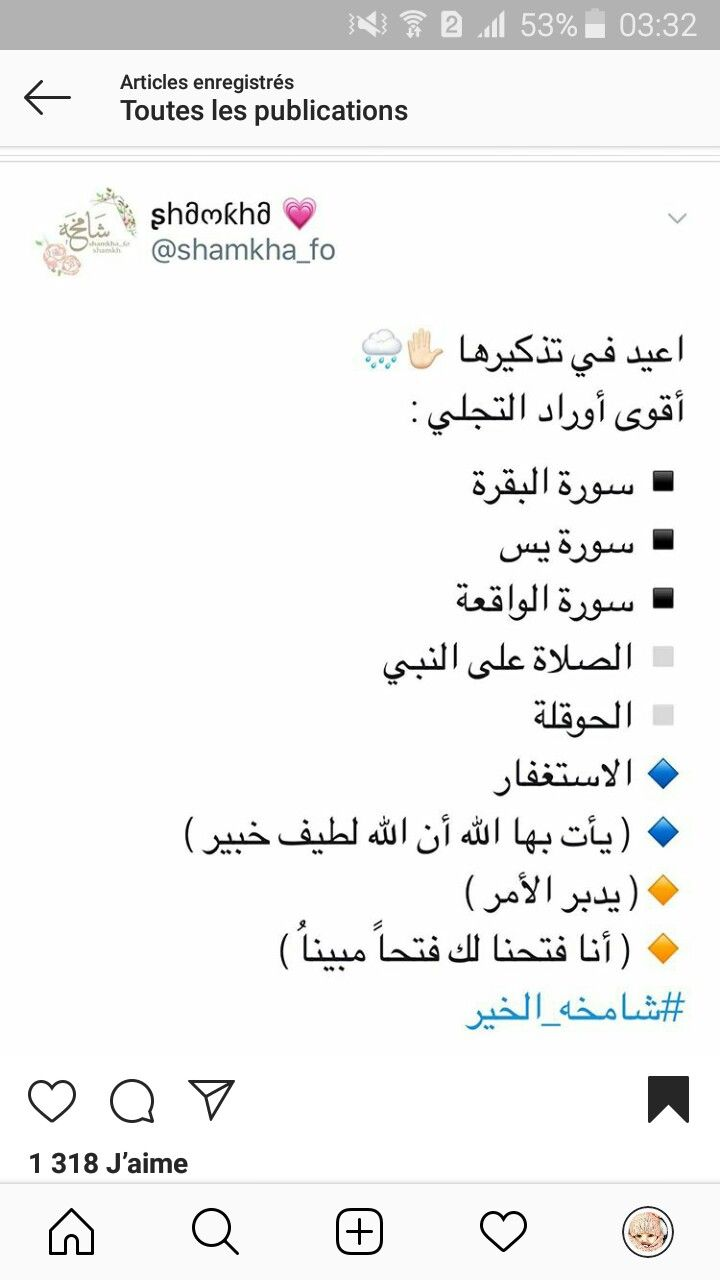 Pin By Hano Loay On أوراد Book Qoutes Arabic Words Words
