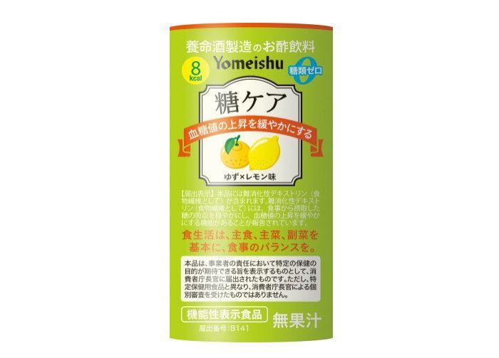 血糖値の上昇を緩やかにするお酢飲料「糖ケア ゆず×レモン味」養命酒製造から登場   ビヨレビニュース
