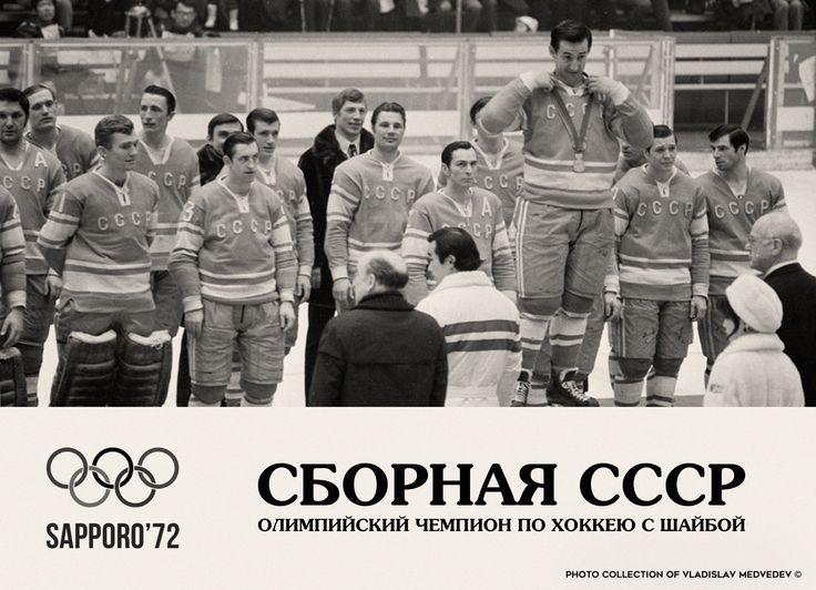 Сборная СССР - 1972 #хоккей #icehockey #олимпиада #спорт #чемпионы