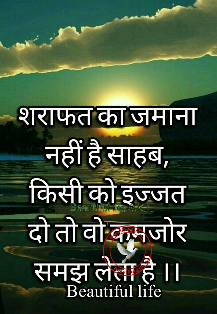 Pin By Beautiful Life Skl On Beatiful Life Skl Hindi Punjabi Quotes Part 1 Reality Quotes Positive Quotes Wallpaper Zindagi Quotes