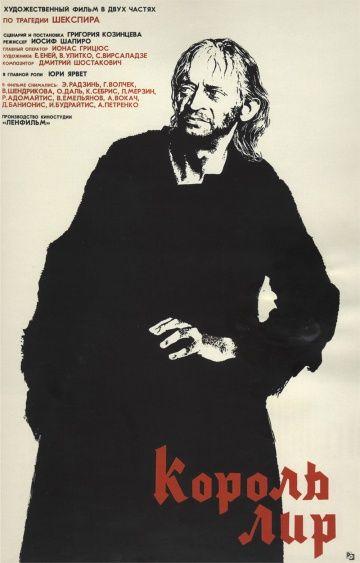 Король Лир (Korol Lir) 1970