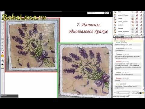 """5 день конференции """"Декупаж. Секреты мастеров"""": Комаров - YouTube"""