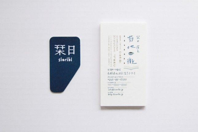 sioribi_businesscard01