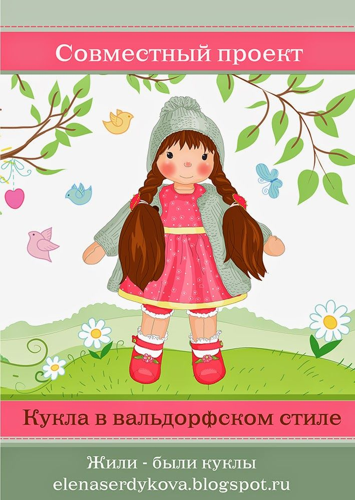 совместный проект - кукла в вальдорфском стиле