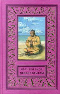 Иван Антонович Ефремов: Лезвие бритвы