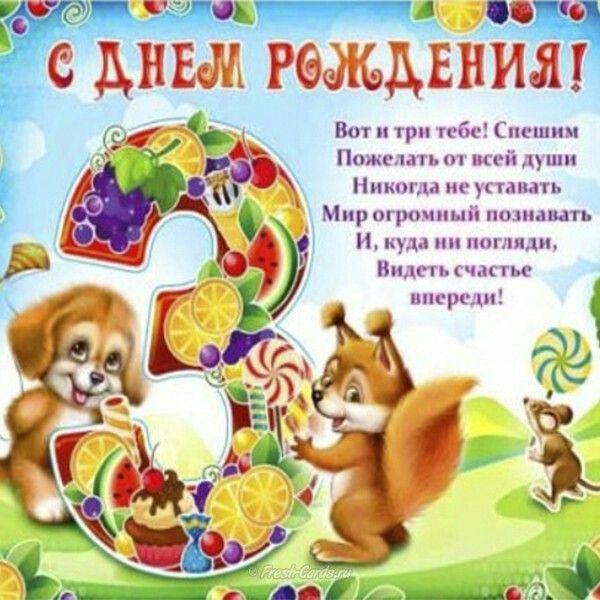 Детские открытки с днем рождения 3 годика, текста для