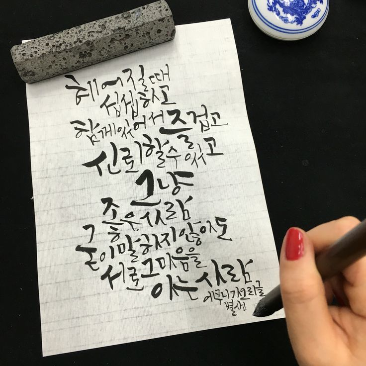 Hangul calligraphy by Byulsam