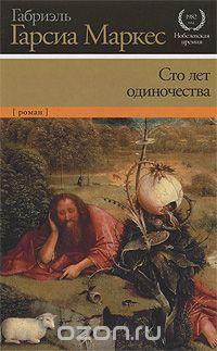 "Книга ""Сто лет одиночества"" Габриэль Гарсиа Маркес - OZON.ru 385P"