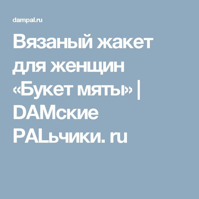 Вязаный жакет для женщин «Букет мяты» | DAMские PALьчики. ru
