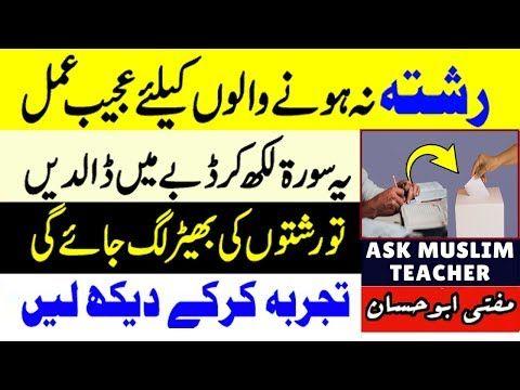 How to Get Married - Shadi Ka Wazifa - Shadi Ki Bandish ka tor