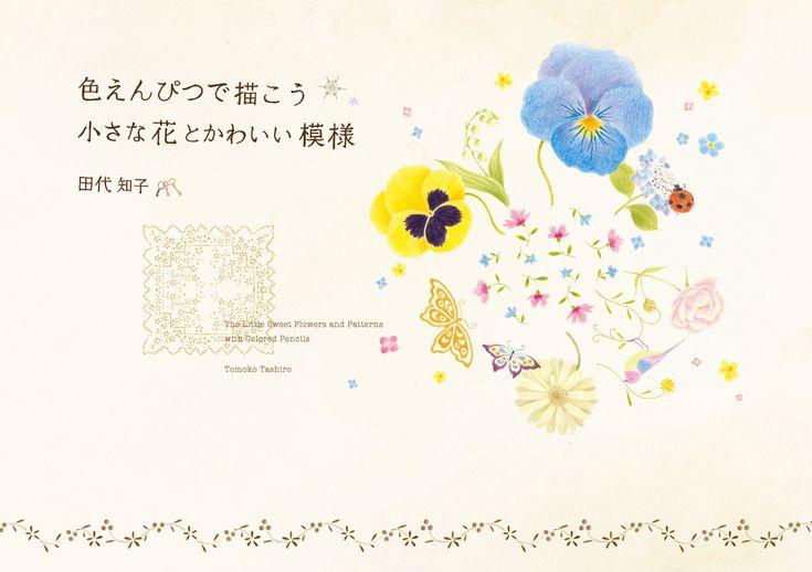 色えんぴつで描こう小さな花とかわいい模様