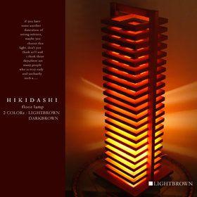 【楽天市場】【hikidashi table stand:ヒキダシ テーブルスタンド】2色(ライトブラウン/ダークブラウン)|スタンドライト|インテリア照明|和モダン|間接照明|送料無料|デザイナーズ|グッドデザイン【flames:フレイムス】【10P02Mar14】:ジャパンブリッジ