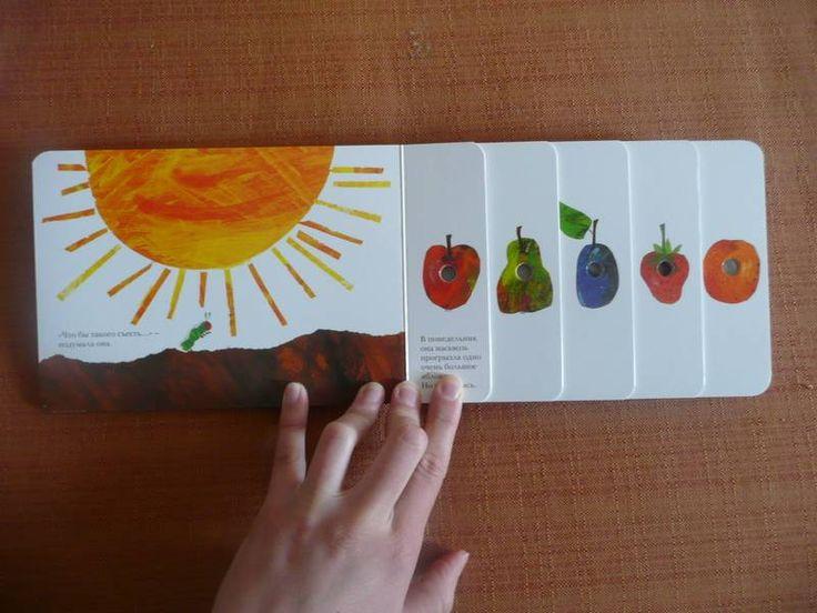 Иллюстрация 17 из 31 для Очень голодная гусеница - Эрик Карл | Лабиринт - книги. Источник: КалинаМалина
