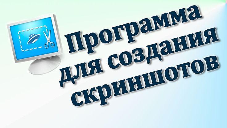 Вы сможете не только быстро сделать скриншот, но и добавить красивые стрелочки, текст, графические объекты. А ещё вы быстро сможете поделиться этим скриншотом в интернете.   Скачать Яндекс.Диск на компьютер  https://disk.yandex.ru/invite/?hash=GB8NSB7Q