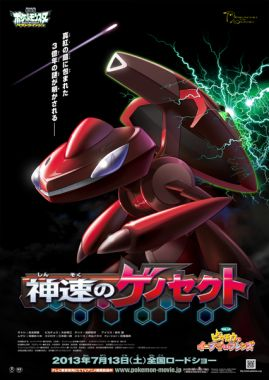 A new trailer has been released for the upcoming 16th Pokemon film, Pokemon Movie 16: Extreme Speed Genesect and Mewtwo's Awakening. The trailer focuses primarily on the Genesect portion of the film.