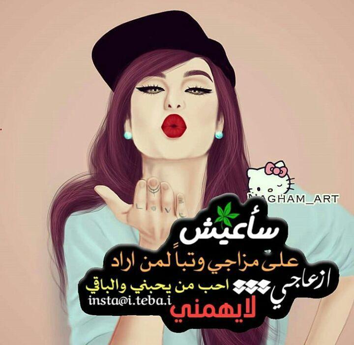 رمزيات منوعه الفكاهة الفكاهة Amreading Books Wattpad Girl Power Quotes Cute Couple Pictures Beautiful Arabic Words