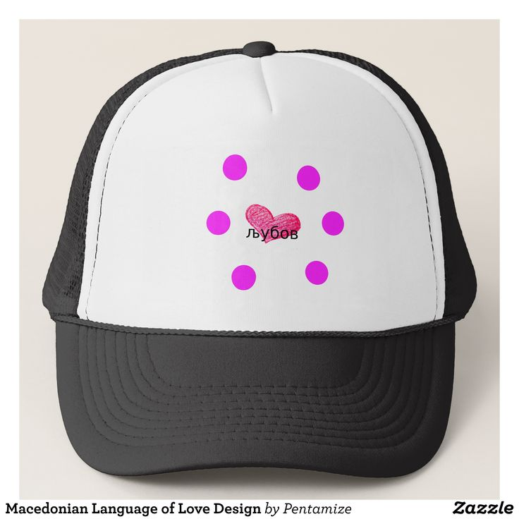 Macedonian Language of Love Design Trucker Hat - Urban Hunter Fisher Farmer Redneck Hats By Talented Fashion And Graphic Designers - #hats #truckerhat #mensfashion #apparel #shopping #bargain #sale #outfit #stylish #cool #graphicdesign #trendy #fashion #design #fashiondesign #designer #fashiondesigner #style