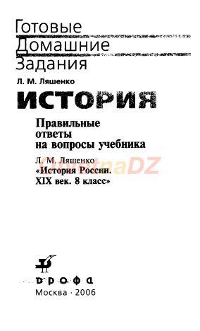 ГДЗ 1 - История России 8 класс Ляшенко