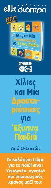 Αστυνομικά Βιβλία - Dioptra.gr