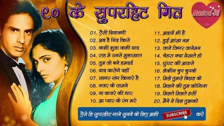 90's Ke Superhit Geet !! 90's Hindi Music !! 90's Ke Gaane - YouTube  Old bollywood songs