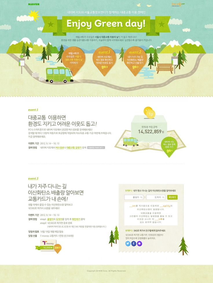 네이버 엔조이 그린데이 캠페인  http://campaign.naver.com/enjoygreenday