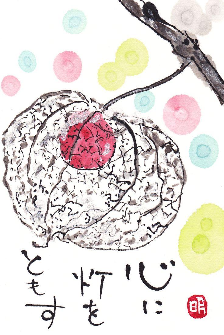 houzuki