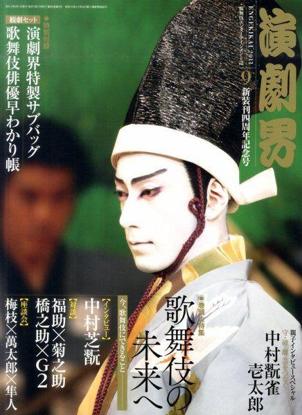 Ebizo XI as Togashi-zaemon