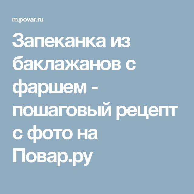 Запеканка из баклажанов с фаршем - пошаговый рецепт с фото на Повар.ру