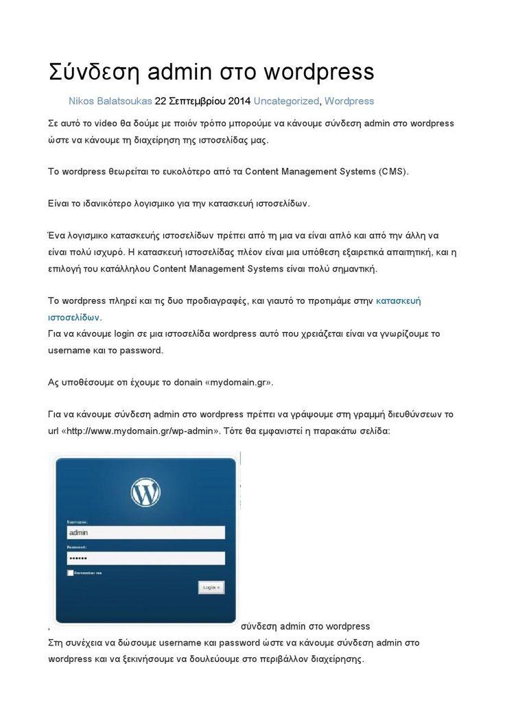 Σύνδεση admin στο wordpress  Το wordpress θεωρείται το ευκολότερο από τα Content Management Systems (CMS).  Είναι το καταλληλότερο λογισμικο για την κατασκευή ιστοσελίδων.  Ένα λογισμικο κατασκευής ιστοσελίδων πρέπει  να είναι απλό στη χρήση τουκαι επίσης να είναι πολύ ισχυρό. Η κατασκευή ιστοσελίδν πλέον είναι μια υπόθεση αρκετά απαιτητική, και η επιλογή του κατάλληλου Content Management Systems είναι πολύ σημαντική.