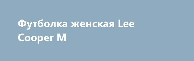 Футболка женская Lee Cooper M http://brandar.net/ru/a/ad/futbolka-zhenskaia-lee-cooper-m/  Футболка женская Lee Cooper Crew Neck T-Shirt Ladies для занятия спортом и на каждый день.Размер: М-12 (воротник - 19 см., плечи - 5.6 см., длина рукава - 12 см., ширина рукава - 16 см., грудь - 42 см., талия - 35 см., низ - 41 см., высота с воротником по спине - 64 см.)Состав:65% - полиэстер, 30% - хлопок, 5% - эластан.Отправка по Украине Новой Почтой. Продажа по предоплате (минимум 50 грн.) на карту…