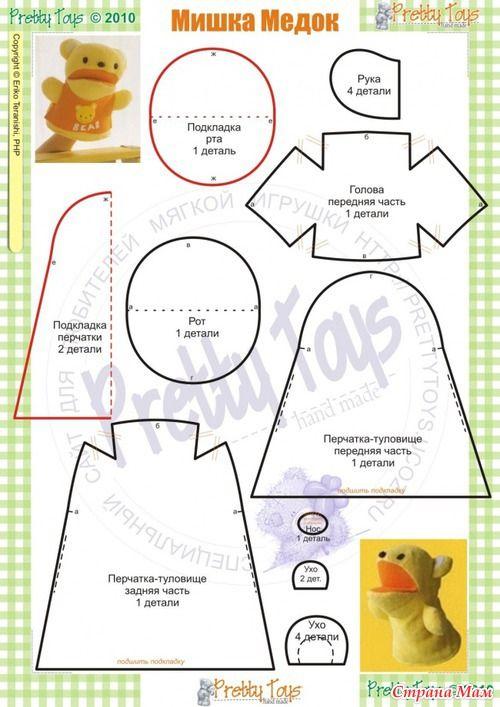 Кукольный театр puppet felt pattern ideas design craft diy