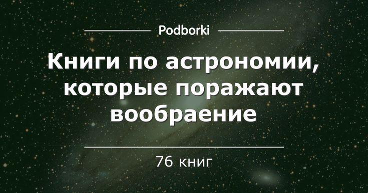 Книги по астрономии, которые поражают вообраение