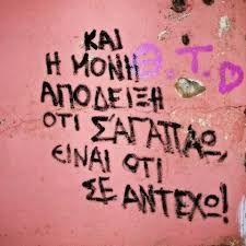 Αποτέλεσμα εικόνας για quotes on street wall
