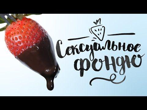 Готовим шоколадное фондю | рецепт сладкого от [Рецепты Bon Appetit] - YouTube