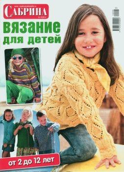 Сабрина. Вязание для детей №6 2014