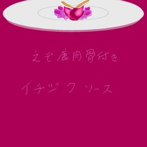 えぞ鹿肉骨付きロース イチジクソース by ryuji_s1さん | レシピブログ - 料理ブログのレシピ満載! イタリアン料理レシピ えぞ鹿肉のの骨付きのローロストです イチジクのソースで頂き ...