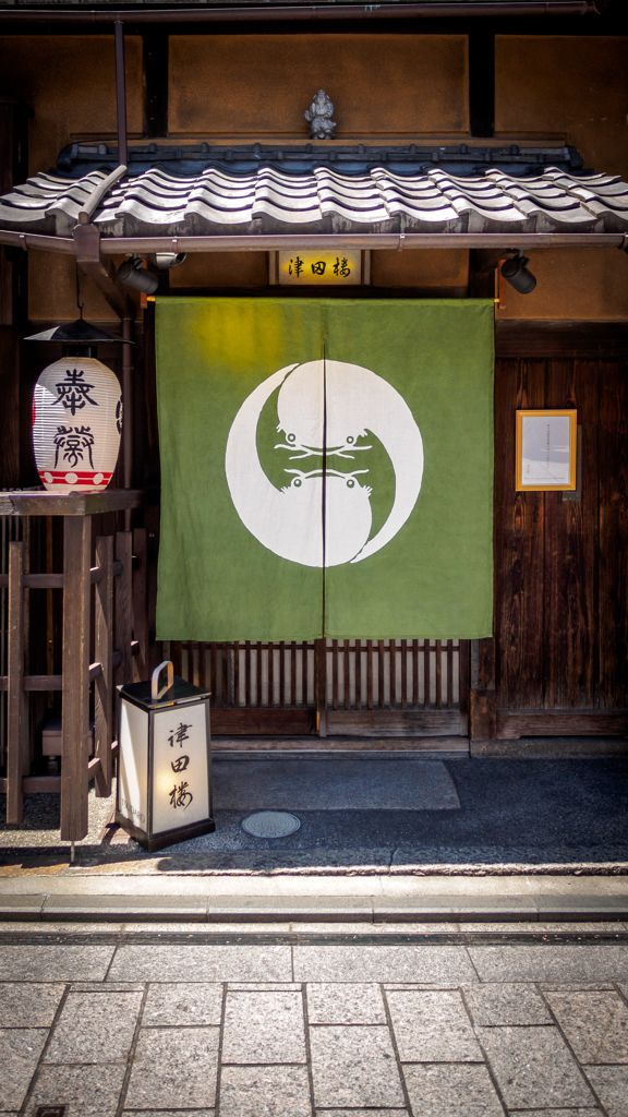 Entrance of catfish noren@津田楼(Tsudaro) Restaurant & Bar KYOTO,JAPAN