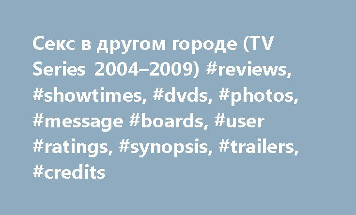 Секс в другом городе (TV Series 2004–2009) #reviews, #showtimes, #dvds, #photos, #message #boards, #user #ratings, #synopsis, #trailers, #credits http://free.nef2.com/%d1%81%d0%b5%d0%ba%d1%81-%d0%b2-%d0%b4%d1%80%d1%83%d0%b3%d0%be%d0%bc-%d0%b3%d0%be%d1%80%d0%be%d0%b4%d0%b5-tv-series-2004-2009-reviews-showtimes-dvds-photos-message-boards-user-r/  # The leading information resource for the entertainment industry Секс в другом городе Storyline 'The L Word' follows the lives and loves of a group…
