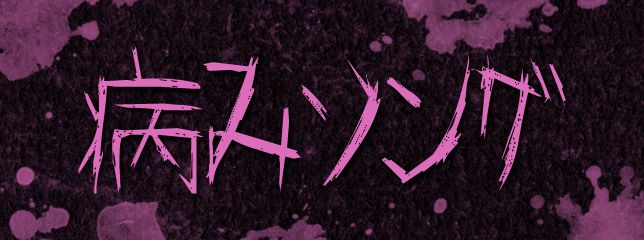 #レコチョク・・・  「今週の注目特集」 #病みソング  「好きすぎて・・・キミ依存」って歌もある。い、いいぞ、わかった、依存してくれ。「会いたくて会いたくて」病んでいる?電話しなさい。神に許しを求めるのです✝️  http://recochoku.jp/special/100501