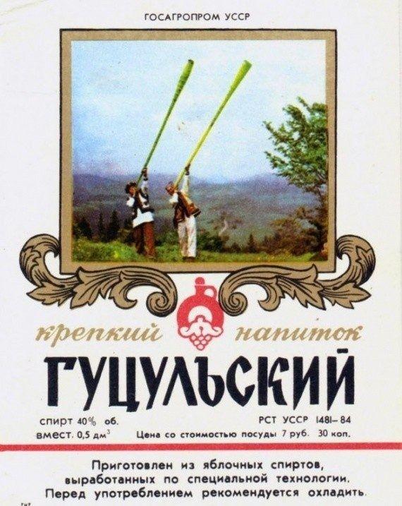 Советские алкогольные напитки