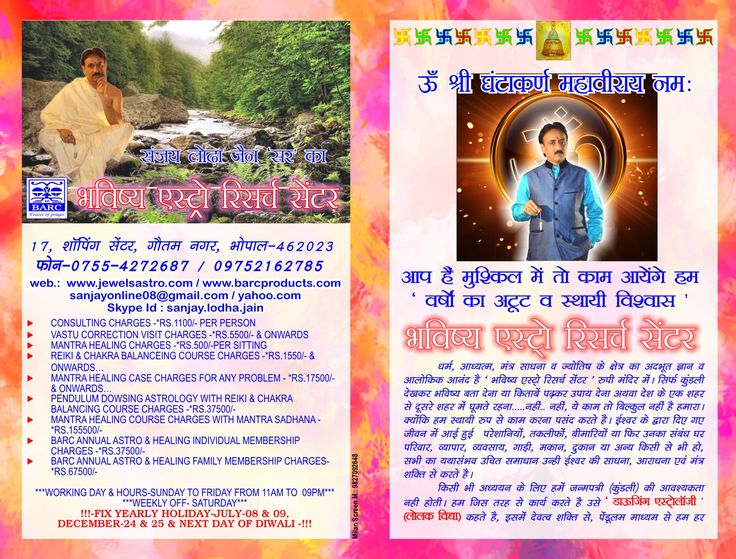"""BHAWISHYA ASTRO RESEARCH CENTER {BARC} WWW.JEWELSASTRO.COM-09752162785 /0755-4272687 Now, festival time starts soon, your favorite spiritual organization """"bhawishya astro research center""""offers you amazing beneficial services as well as products for your good health & financial success with family peace.our all services,online hawan & products offers from* 01st august to 31st October*.Month details are--* *August-raksha bandhan,shree Krishna janamasthami,shree ganesh utsav,jain shweatamber…"""
