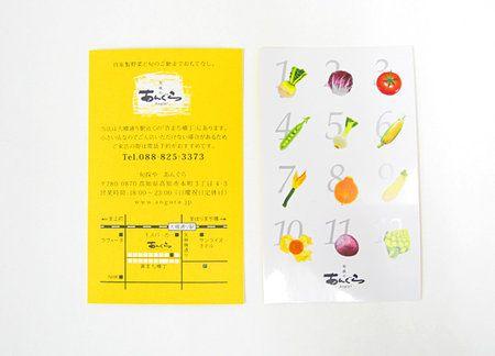 旬採居酒屋ショップカード作成(高知県高知市)|実績-女性デザイナーのハットツール