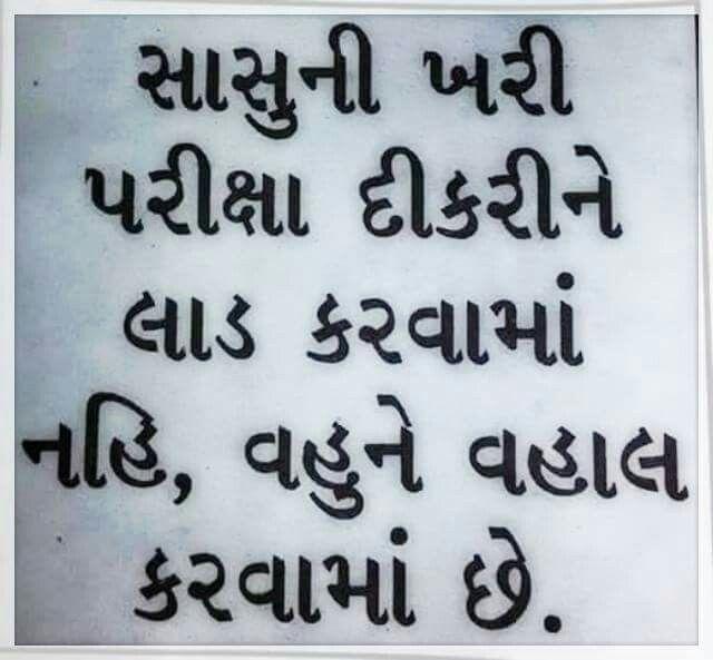 Hindi Quotes Sad Gujarati Daily Thoughts Shayri Dil Se Dear Diary Poem Indian Dresses