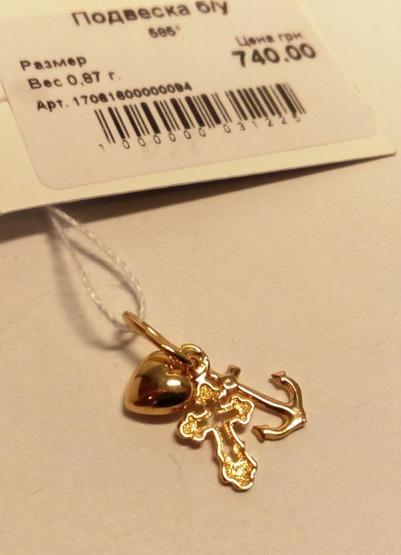 """Подвеска золотая """"крестик, сердце якорь"""". за 740 грн."""